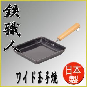 卵焼き器 「ワイド玉子焼」 日本製 HB-909 たまご焼き パール金属 鉄職人 玉子焼き 鉄製 日本製 本格 プロ 焦げつかない|i-s