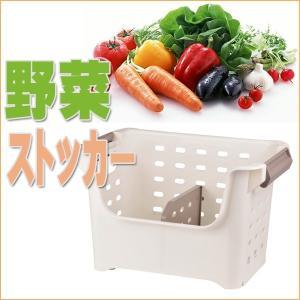 ストッカー 野菜ストッカー パール金属 「やさいストッカー 仕切付」 H-5890 キッチンラック 収納棚|i-s