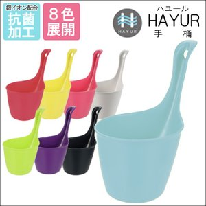 手桶 洗面器 湯桶 ハユール 「手おけ EX」 湯おけ かける お風呂 浴槽 桶|i-s