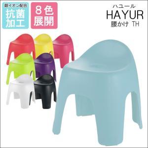 風呂椅子 ハユール 「腰かけ TH」 椅子 イス いす お風呂 お風呂用 腰掛 腰かけ|i-s