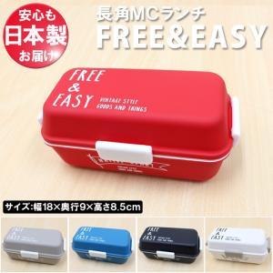 ランチボックス 日本製 おしゃれ NH 長角MCランチ 「FREE・EASY」 弁当箱 2段 メンズ レディース|i-s