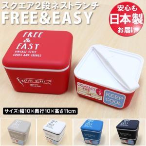 ランチボックス 日本製 おしゃれ NH スクエアネストランチ 「FREE・EASY」 弁当箱 2段 メンズ レディース|i-s