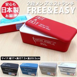 ランチボックス 日本製 おしゃれ NH メンズネストランチ 「FREE・EASY」 弁当箱 2段 メンズ レディース|i-s