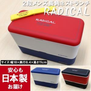 弁当箱 おしゃれ 2段 ランチボックス 男性 女子 日本製 メンズ長角ネストランチ 「RADICAL」 i-s