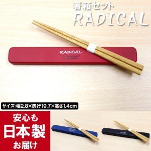 箸箱セット はし「RADICAL」 箸 セット お箸 ケース 木製 天然木 日本製
