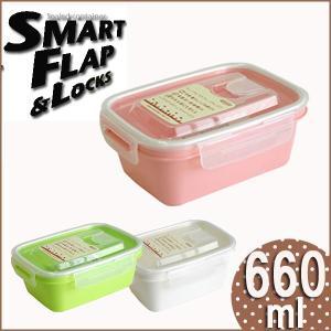 保存容器 スマートフラップ+ロックス1個 660ml 食品 密閉容器 密封容器 電子レンジ キッチン用品|i-s