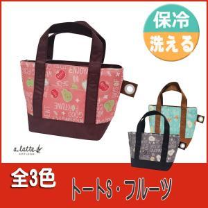 エコバッグ 保冷バッグ a little 「トートS フルーツ」 MARIO クーラーバッグ ランチバッグ お弁当 ランチ 買い物 ランチトート i-s