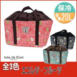 エコバッグ 保冷バッグ MARIO たためる tote de cool レジカゴ 「エコレジ フルーツ」 クーラーバッグ レジカゴ型 お買い物バッグ|i-s