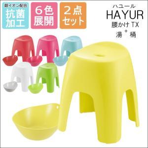 浴室セット ハユール 「TX2点セット(腰かけTX+湯桶)」 湯おけ 洗面器 かける 椅子 イス お風呂用 腰掛 腰かけ 桶|i-s