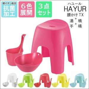 浴室セット ハユール 「TX3点セット(腰かけTX+湯桶+手桶)」 湯おけ 洗面器 かける 椅子 イス お風呂用 腰掛 腰かけ 桶|i-s