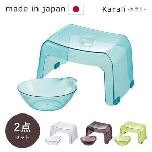 浴室セット カラリ 「20H 2点セット(腰かけ+湯桶)」 湯おけ 洗面器 かける 椅子 イス お風呂用 腰掛 腰かけ 桶|i-s
