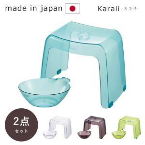 浴室セット カラリ 「30H 2点セット(腰かけ+湯桶)」 湯おけ 洗面器 かける 椅子 イス お風呂用 腰掛 腰かけ 桶|i-s
