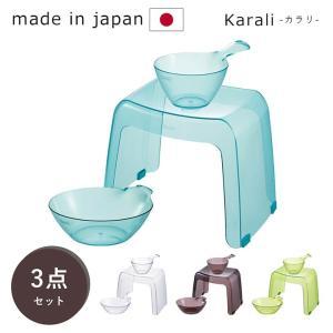浴室セット カラリ 「30H 3点セット(腰かけ+湯桶+手桶)」 湯おけ 洗面器 かける 椅子 イス お風呂用 腰掛 腰かけ 桶|i-s