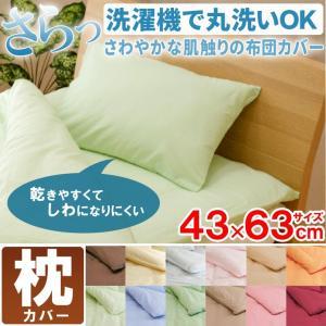 枕カバー 「無地カラー(L413351)」約43×63cm用 まくらカバー まくら 枕 カバー ピローケース|i-s