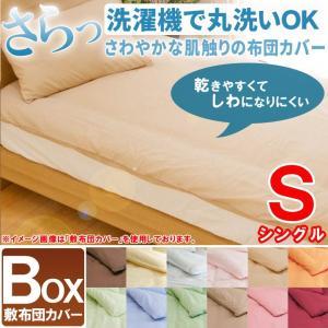 ボックスシーツ シングル 「無地カラー(L413544)」 約100×200×25cm 敷き布団カバ...
