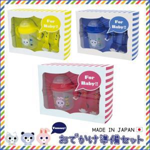 ベビー食器 おでかけ準備セット(ストローマグ/にぎにぎスプーン+フォーク) YUB-1800 離乳食 かわいい ヤミー ギフト 日本製 大西賢製販|i-s