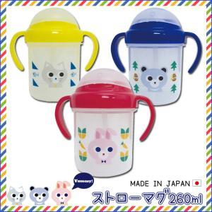 ベビーマグ ストローマグ(260ml) YUB-1200 ベビー食器 離乳食 コップ トレーニングマグ かわいい ヤミー ギフト 出産祝い 日本製 大西賢製販|i-s