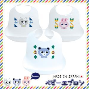 お食事エプロン ベビーエプロン YUB-800 ベビー用 離乳食 食事用 スタイ ランチ かわいい ヤミー ギフト 出産祝い 日本製 大西賢製販|i-s