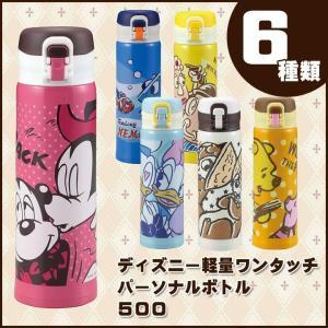 ディズニー 軽量ワンタッチパーソナルボトル 500mL マグボトル 水筒 ステンレス製 保冷 保温 タンブラー ミッキー ミニー ドナルド デイジー|i-s