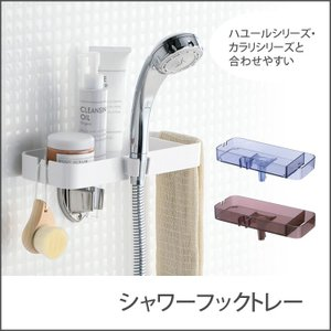 シャワーフックトレー お風呂 浴用品 リッチェル バス用品 お風呂グッズ お風呂収納 ディスペンサーラック|i-s