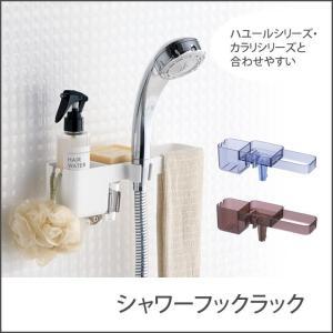 シャワーフックラック お風呂 浴用品 リッチェル バス用品 お風呂グッズ お風呂収納 ディスペンサーラック シャワーホルダー|i-s