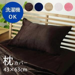 枕カバー 43×63 「フランネル枕カバー」 約43×63cm フランネル 洗える 暖かい あったか 冬 寒さ対策 ピロー ケース ピロケース まくら マクラ|i-s
