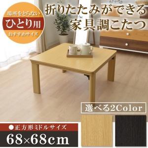 こたつ台 「木製カジュアルこたつ台」 68×68cm(高さ36.5cm) gl-tm こたつテーブル こたつ本体 リバーシブル 木目|i-s