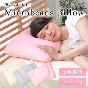 枕 ビーズ 横向き 洗える カバー付き 「マイクロビーズ枕」(IT) 約43×63cm まくら ピロー マイクロファイバー綿 もっちり マクラ i-s