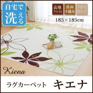 【※完売しました※02】ホットカーペット 2畳 「WSキエナ」 約185×185cm 2畳用 セット 花柄 シンプル フランネル ラグ カーペット 正方形|i-s