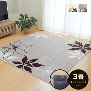 ホットカーペット 3畳 「WSキエナ」 約200×250cm 3畳用 セット 花柄 シンプル フランネル ラグ カーペット 長方形|i-s