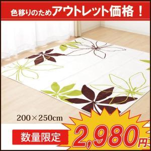 ラグカーペット 3畳 「WSキエナ」 約200×250cm ホットカーペットカバー 3畳用 花柄 フランネル 長方形 床暖房対応 アウトレット 訳あり 在庫処分|i-s
