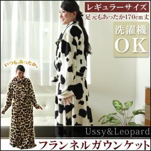 ガウンケット フランネル 「アニマルプリント」 着丈:170cm丈 レギュラーサイズ 着る毛布 毛布 ポンチョ おしゃれ 冷え性対策 豹柄 牛柄|i-s