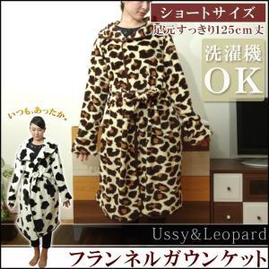ガウンケット フランネル 「アニマルプリント」 着丈:125cm丈 ショートサイズ 着る毛布 毛布 ポンチョ おしゃれ 冷え性対策 カジュアル 人気 豹柄 牛柄|i-s