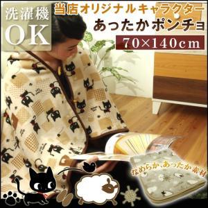 ガウンケット ポンチョ 「アーバンキャット/シープウォーク」 約70×140cm (tm) 毛布 ひざ掛け ケット かわいい 猫 ひつじ 羊 ねこ ネコ|i-s