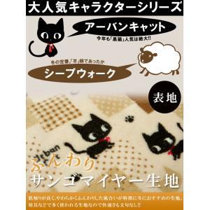 ガウンケット ポンチョ 「アーバンキャット/シープウォーク」 約70×140cm (tm) 毛布 ひざ掛け ケット かわいい 猫 ひつじ 羊 ねこ ネコ|i-s|02