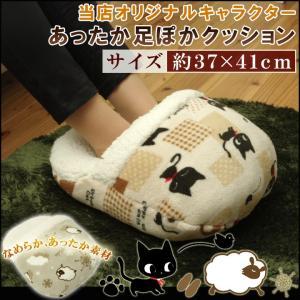 足ぽかクッション サンゴマイヤー 「アーバンキャット・シープウォーク」 37×41cm レッグクッション フットウォーマー 冷え性対策 冷え防止 人気 黒猫 羊
