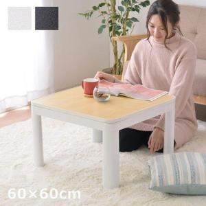 こたつ 正方形 こたつ台 こたつテーブル コンパクト カジュアルこたつ台(リバーシブル) GL 60×60cm(高さ38.5cm) こたつ台 こたつ本体 コタツ|i-s