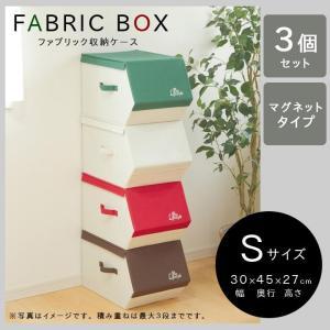 収納ボックス フタ+255:282付き Sサイズ 3個セット 布 収納ケース 選べる ファブリック 「NP-153」 新生活|i-s