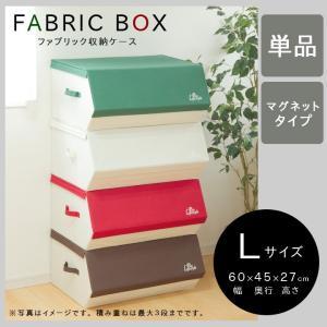 収納ボックス 収納ケース 収納棚 フタ付き 収納 おしゃれ 棚 ボックス ラック 布 ワイド ファブリック 新生活 1個 Lサイズ NP-154|i-s