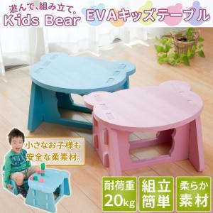 クーポン対象 EVAキッズテーブル「キッズベア」 (tm) プレイマット ベビー おしゃれ 子供用テーブル ジョイントマット テーブル 子供部屋|i-s