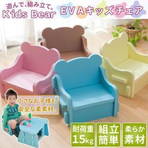 EVAキッズチェア「キッズベア」 (tm) プレイマット ベビー おしゃれ 子供用チェア ジョイントマット 椅子|i-s