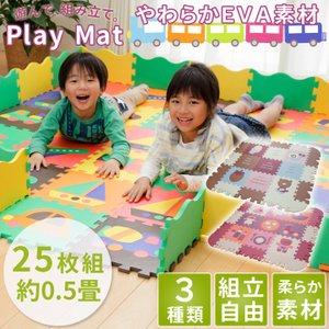 EVAプレイマット 25枚 マットサイズ:約32×32×1.2cm (約0.5畳) (tm) プレイマット ベビー おしゃれ ジョイントマット 子供部屋|i-s
