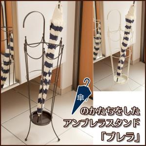 傘立て 「ブレラ」 傘 立て 傘スタンド アンブレラスタンド おしゃれ かわいい アイアン アンティーク ワイヤー 傘型 玄関 エントランス|i-s