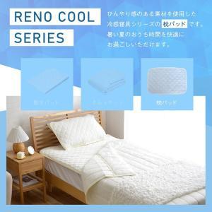 枕パッド ひんやり 冷感 接触冷感 35×50 涼感 まくらパッド 冷感パッド 冷感マット 夏用 涼しい 冷たい 夏 「レノ・シェル・ボーダー」 IT|i-s|02