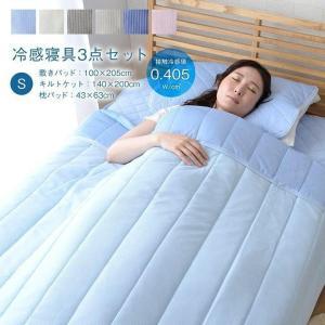 寝具 3点セット 冷感 シングル 敷きパッド キルトケット 枕パッド 夏用 接触冷感 冷感パッド 冷感マット 「レノ」