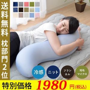 抱き枕 クッション ビーズ 選べる「ビーズ抱き枕S字」(GL) 35×105cm ビーズクッション 冷感抱き枕 ひんやり 夏用 冬用 カバー付き 年間使える あったか|i-s