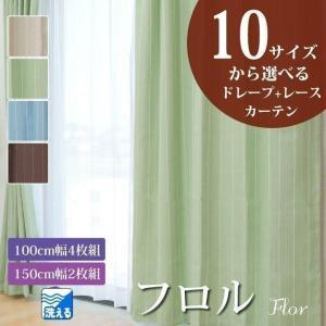 カーテン 厚地+レースカーテン 「フロル」 100X100-210cm(4枚組)/150X135-210cm(2枚組)より選択可 (tm) 風通織 カーテン 遮光|i-s