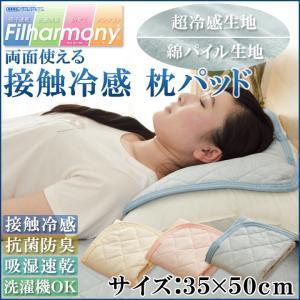 枕パッド 接触冷感 リバクール 35×50 夏用 ひんやり クール リバーシブル