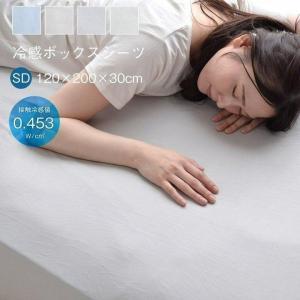 ボックスシーツ セミダブル 「冷感 ボックスシーツ」gl-tm 約120×200×30cm 接触冷感 ベッドシーツ 布団カバー マットレス用 夏 冷たい i-s