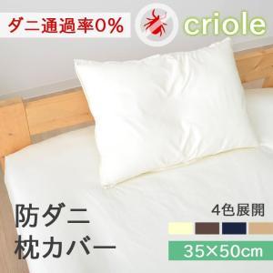 枕カバー 「クリオル」 約35×50cm (tm) 防ダニ ピローケース 寝具|i-s